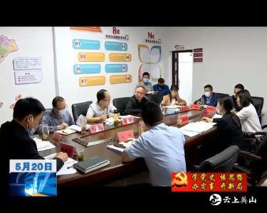 市党史学习教育办公室实践活动组来我县调研