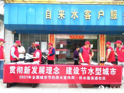 县自来水公司:开展节水宣传 践行党史教育