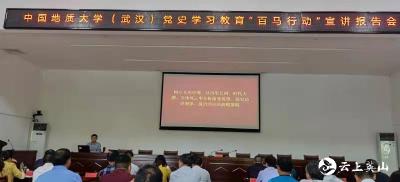 """中国地质大学(武汉)党史学习教育""""百马行动""""宣讲队走进英山"""