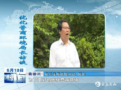 《优化营商环境局长访谈》 县司法局党组书记、局长蒋德民