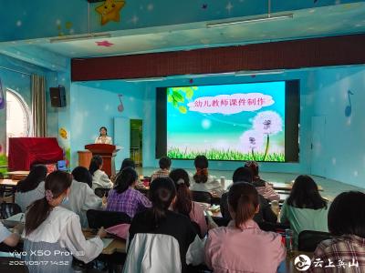 县直机关幼儿园开展信息技术应用能力提升活动