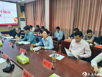 县政协召开推进美丽乡村建设季度协商会