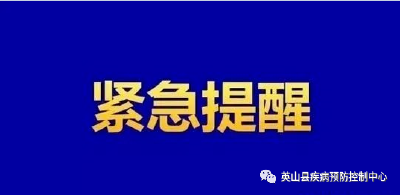 安徽新增2个中风险地区,英山县疾控中心紧急提示!