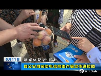 【我为群众办实事】县公安局: 预防电信诈骗宣传进校园