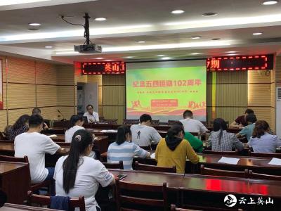 县卫健局举办第七期青年读书班活动