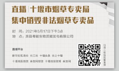直播丨十堰市烟草专卖局集中销毁非法烟草专卖品