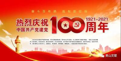 """建功""""十四五"""" 奋进新征程 英山县庆祝建党100周年职工书画展征稿通知"""