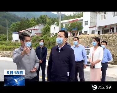 赵斌到英山县调研督导常态化疫情防控工作