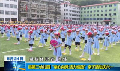 """第三幼儿园举行""""童心向党 活力绽放""""迎六一亲子活动"""