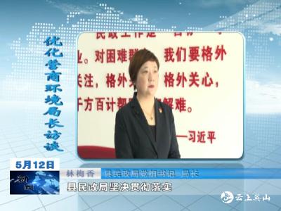 【 优化营商环境局长访谈】县民政局党组书记、局长 林梅香