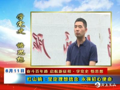 【 学党史  悟思想】 红山镇:坚定理想信念  永葆初心使命