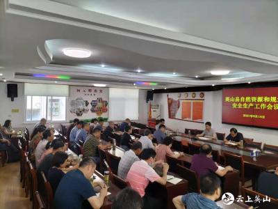 县自然资源和规划局召开安全生产工作会议