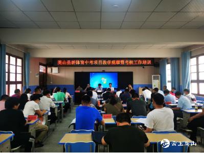英山县新体育中考观摩培训会在长冲中学举行
