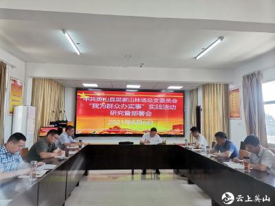【党史学习进行时】吴家山林场有序推进党史学习教育