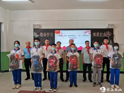 中国南山集团资助我县128名贫困学生