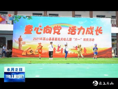"""我县各地少年儿童欢度""""六一""""国际儿童节"""