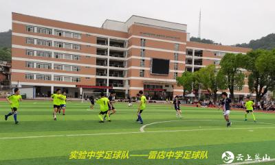 全县中小学足球特色学校校园足球联赛结束