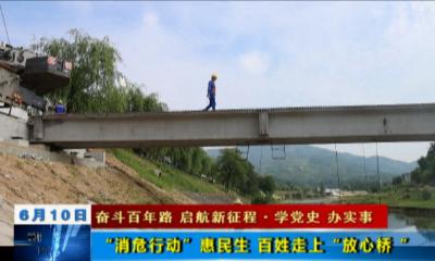"""《学党史 办实事》""""消危行动""""惠民生  百姓走上""""放心桥 """""""