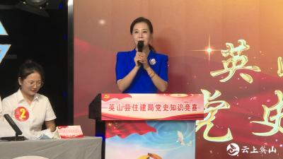 【党史学习进行时】县住建局举办党史知识竞赛