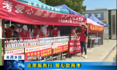 团县委:志愿服务行   爱心助高考