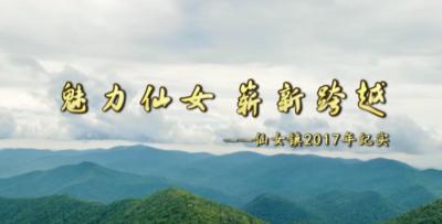 视频| 魅力仙女 崭新跨越——仙女镇