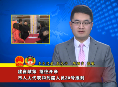 建言献策继往开来 枝江市人大代表和列席人员20日报到