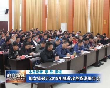 V视| 仙女镇召开2019年脱贫攻坚宣讲报告会