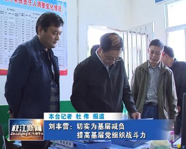 V视| 刘丰雷:切实为基层减负 提高基层党组织战斗力