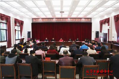 学习贯彻党的十九届四中全会精神市委宣讲团动员会召开