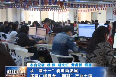 """V视  从""""双十一""""看电商发展:搭建广阔舞台 """"翻耕""""产业土壤"""