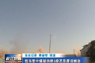 V视| 我市集中爆破拆除3座高危废旧烟囱