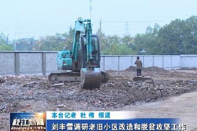 V视| 刘丰雷调研老旧小区改造和脱贫攻坚工作