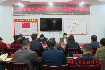 """抓实""""两新""""党组织建设引领非公企业高质量发展"""