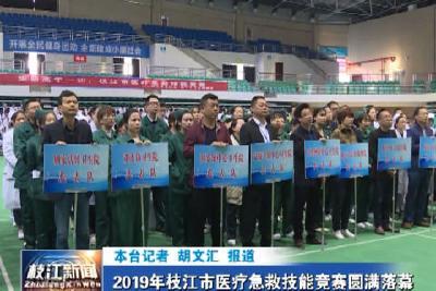 V视| 2019年枝江市医疗急救技能竞赛圆满落幕