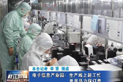 V视| 电子信息产业园:生产线上赶工忙 开足马力保订单