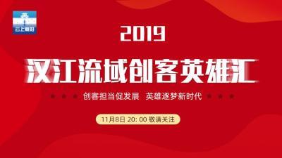 直播:2019汉江流域创客英雄汇