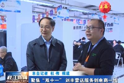 "V视  聚焦""双十一"" 刘丰雷送服务到电商一线"
