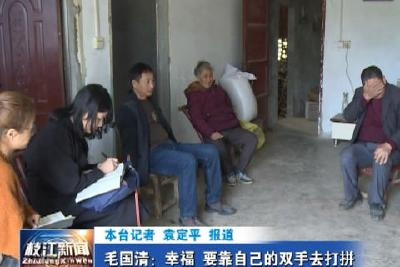 V视| 毛国清:幸福 要靠自己的双手去打拼