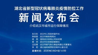 直播 第54场湖北新冠肺炎疫情防控工作新闻发布会 介绍武汉市城市运行保障情况