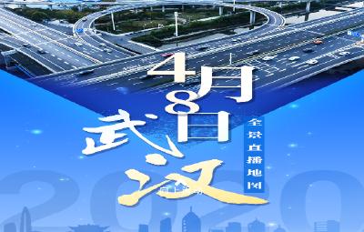 武汉·4月8日·全景直播地图