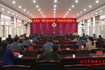 """市政协召开""""委员就在身边""""活动动员部署会议"""