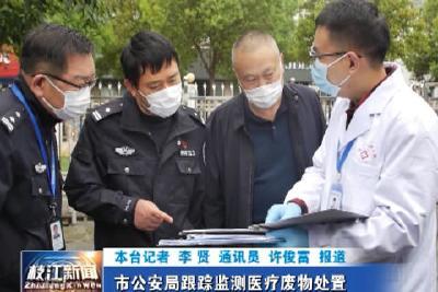 V视| 市公安局跟踪监测医疗废物处置