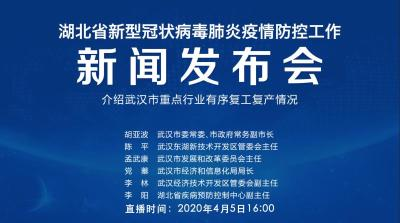 直播丨第64场湖北新冠肺炎疫情防控工作新闻发布会 介绍武汉市重点行业有序复工复产情况