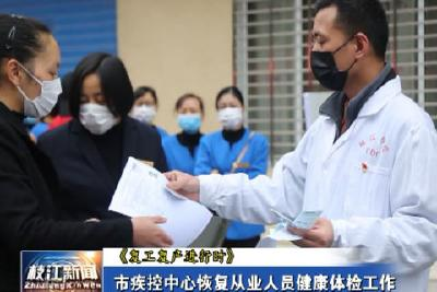 V视| 市疾控中心恢复从业人员健康体检工作