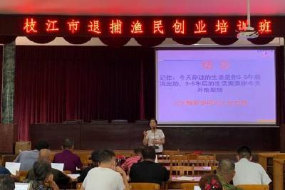 枝江市强化创业培训  帮助退捕渔民实现再就业