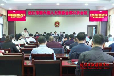 枝江市第六届人大常委会第31次会议召开