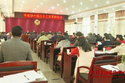 枝江市政协六届二十二次常委会会议召开