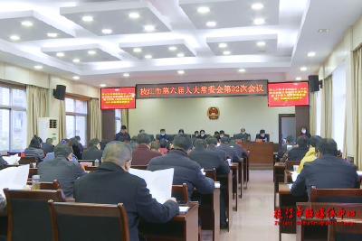 枝江市第六届人大常委会第32次会议召开