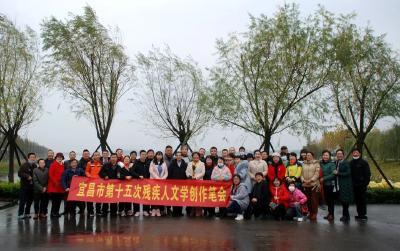 宜昌市第十五次残疾人文学创作笔会在枝江召开
