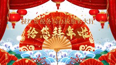 枝江市税务局办税服务厅祝大家2021新年快乐